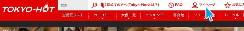 東京熱の退会1