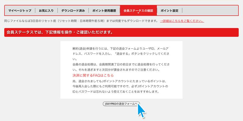 東京熱の退会3