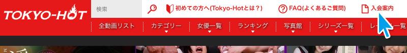 東京熱の入会案内