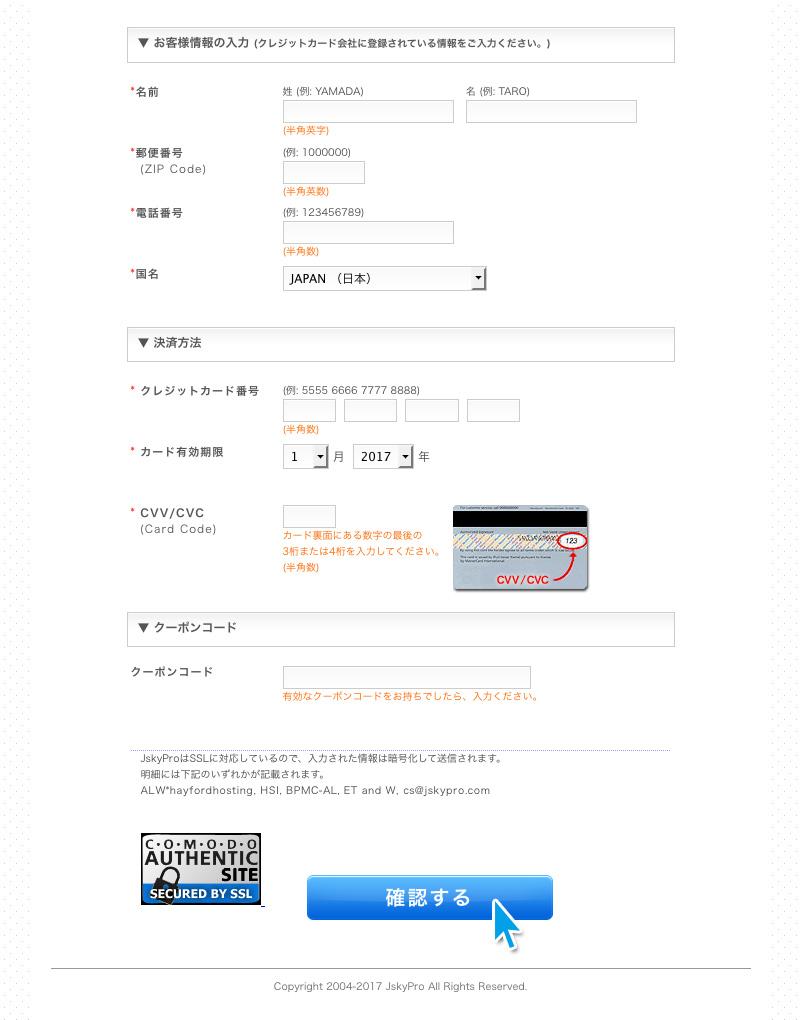 東京熱の入会 JskyProサービス購入ページ